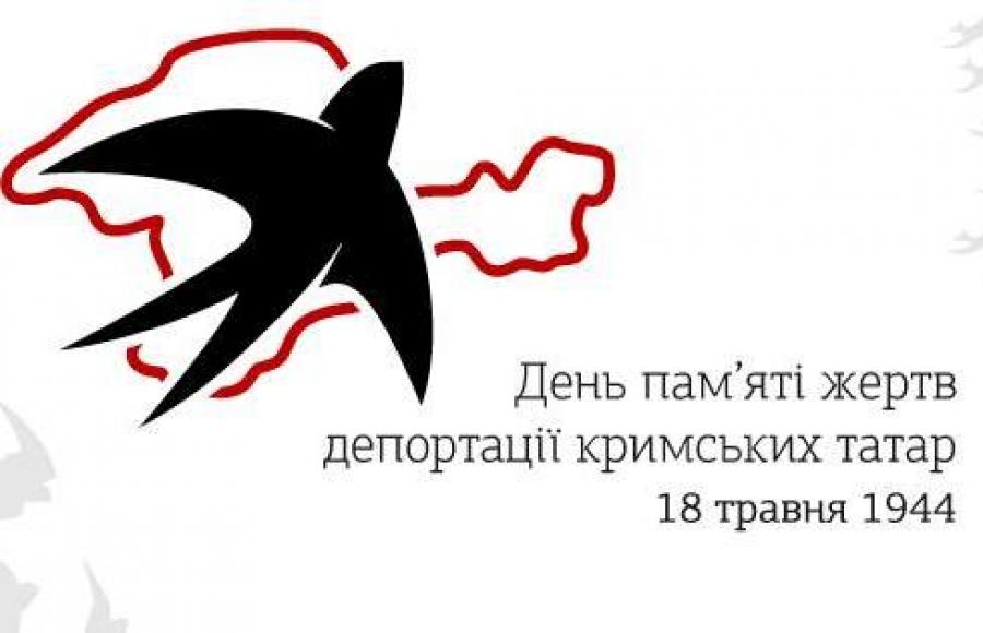 18 травня ц.р. - 75-і роковини депортації кримських татар