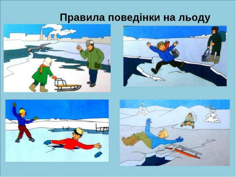 Картинки по запросу правила поведінки в зимовий період