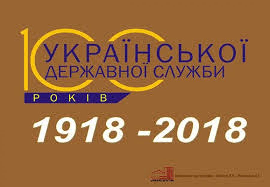 Картинки по запросу ДЕРЖАВНІЙ СЛУЖБІ УКРАЇН� - 100 РОКІВ